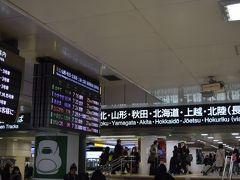 今日2016年3月26日は北海道新幹線の開業日。  昨年の北陸新幹線開業時に掛け替えられた東京駅の案内表示も目隠しが外されました。 ただ、次の列車まで間隔がある為、残念ながら発車標に新函館北斗行きはありません。
