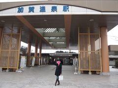 車で駅まで送迎して頂けました。  加賀温泉駅〜