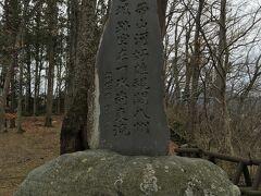 田山花袋の石碑。 何故彼の石碑がここにあるのか、ちょっと調べましたが見つからず。