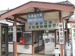 軽井沢観光協会公式HPを参考に信濃追分を散策することにしました。  信濃追分駅。駅前に広い駐車場があり、便利です