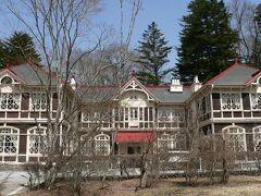 旧三笠ホテル  明治の木造西洋館のホテルとして日本唯一の建築物で国の重要文化財に指定されています。