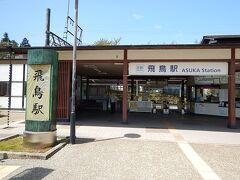 壺阪山からひと駅の飛鳥駅に降り立つ。 駅前のロータリーは広いが、どことなくのどかな雰囲気。