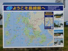 2回目休憩 大村湾PA   長崎県に入りました