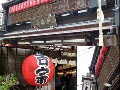 茶碗蒸しの吉宗(よっそう)  ここで茶碗蒸し食べるのも楽しみのひとつ  以前は博多駅近くにあったんですが なぜかなくなっちゃいました( ;∀;)