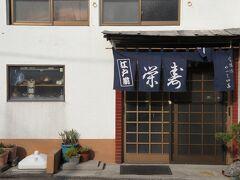 栄寿司 島寿司が食べられる 近海で捕れた新鮮な魚を醤油につけてネタにするのが島寿司 古くから島民に親しまれている家庭料理 普通の食堂のような店 隣にちょっと洒落た別館??が隣にあり一度行ってみたい