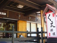 南紀白浜空港からタクシーでまず向かったのは  クエ料理店の「九絵亭」さん。   今回の旅行で唯一計画らしい計画を立てたのは  一日目の昼食であるこちらのお店だけです。  ネットで予約をさせて頂きました。