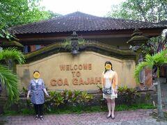 次に連れてきてもらったのは、宗教遺跡の「ゴア・ガジャ」 「ゴア・ガシャ」とは「象の洞窟」という意味だそうです。