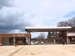 雪割草街道最後は「越後丘陵公園」( http://echigo-park.jp/ )を訪ねました。