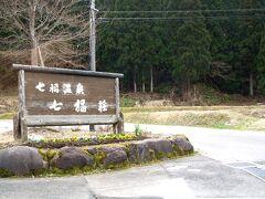 東蒲原郡阿賀町七名乙にある七福温泉「七福荘」( http://www.shichifukuso.com/ )に到着。