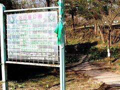五泉市の「水芭蕉公園」に到着。( http://www.city.gosen.lg.jp/kanko/guide/004357.html )