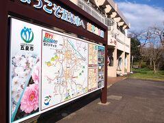 水芭蕉公園から車で10分、村松公園(  http://www.niigata-kankou.or.jp/sys/data?page-id=1909)に到着。