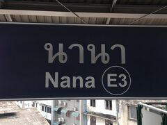 なんとなく「ナナ」用事も無いけど、足が向く。 アタシのバンコク初体験に「ナナ」が刷り込まれている!~「サタニートバイナーナー」  ⬜︎ ナナ~各国グルメが集うソイ11と深夜までにぎわうアラブ人街・・ナナプラザも在るね