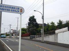 インターを過ぎるとすぐに「田名向原遺跡旧石器時代学習館」なる建物を発見。 このあたりで旧石器が多く出土したらしく、別名「旧石器ハテナ館」という市立の博物館になっている。 http://www.city.sagamihara.kanagawa.jp/shisetsu/bunka_shakai/library_etc/013288.html  今回はパス。また再訪しよう。
