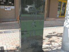 旧日光街道沿いにある「大川本陣跡」の石碑です。
