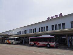 旅の始まりは小松空港から。