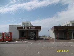 13:00  ⑧「ルート229元和台」 (げんなだい)  開館時間: 8:30~17:00  駐車台数: 40台