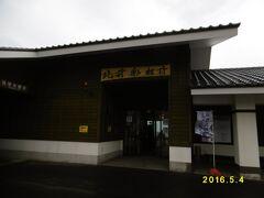 16:10  ⑫「北前船 松前」  開館時間: 9:00~18:00  駐車台数: 97台