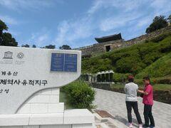 百済的古城 復元は高麗時代の城壁だそうですが、前身は、伝説の百済王国の公州熊津(ウンジン)城。サビ時代の扶余より、公州の方が先(475〜538年)