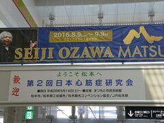 JR松本駅 15:15頃  帰りの特急まで2時間弱、少しだけ松本市内を散策しました。