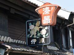 松本 中町 伊原漆器店  この看板は旅行のガイドブックなどでも紹介されています。