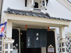 松本 中町 蔵シック館  大禮酒造の土蔵でお茶を頂き一休みさせてもらいました。
