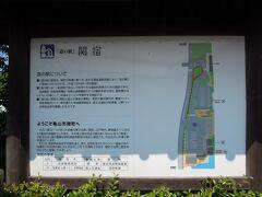 その後、亀山の関宿へ