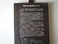 関まちなみ資料館へ もともとは町家だったものを資料館として活用していた 資料館として新しく建てて展示するのとは違い、町になじむ