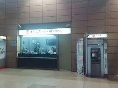 私は中国ではBank of ChinaのATMしか使いません。