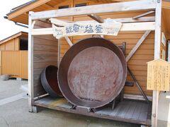 道の駅「すず塩田村」で塩を作る過程が見られます。