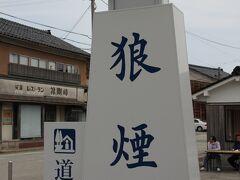 道の駅「狼煙(のろし)」に到着しました。