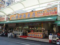 旗津に来た目的はたった1つ!!シーフードを食べる(笑)  調べてなかったので、有名店「旗津海産店」