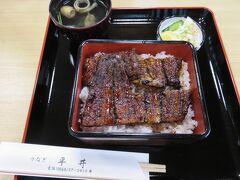 平井うなぎ店・・・「一色うなぎ」で有名な西尾市  秘伝のタレで味わう贅沢なうな重は、皮はパリパリ、中身はふんわり柔らかであっさりしたおいしさです  極上の鰻を上品な味わいのタレで焼き上げています