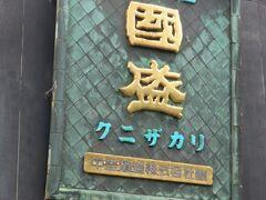 國盛 酒の文化館・・・江戸時代から300有余年の歴史を誇る酒造りの道具・資料を展示  利き酒もできます  無料で楽しめますが、事前予約が必要です