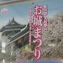 ●お城まつりポスター@JR郡山駅  今日は、郡山城に桜を見に来ました。