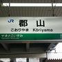 ●JR郡山駅サイン@JR郡山駅  郡山といっても、福島ではありません。 ここは、奈良県の大和郡山です。 大阪市内から、大和路快速ですいすい?!
