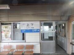 面白い駅名の駅。上下駅。