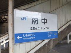 終点の府中駅に到着。 ここで乗り換えます。