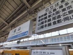 終点の福山駅に到着。乗りつぶしの福塩線の旅は終了です。