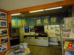 鉄子の部屋  入場無料です。  余部鉄橋の資料なども展示されています。