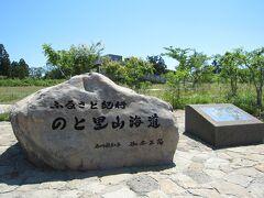 あっと言う間に能登里山空港に到着。 空港にてトヨタレンタカーで車を借りて最初の目的地、別所岳スカイデッキゆめてらすへ。 http://www.natsuzora.com/dew/ishikawa/notoyumeterasu.html