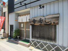 ランチは七尾市にある幸寿司へ。  事前に予約しておきました。10時過ぎにかけたら、電話つながりました。