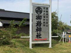 バスで20分程度で御岩神社前に到着です。バス亭の前に巨大な看板があるので、わかりやすいです。