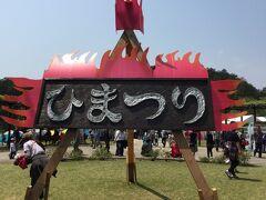笠間の陶炎祭り!御岩神社までは肌寒いくらい涼しかったのですが、暑い〜 たぶん、体感気温は30度超え〜