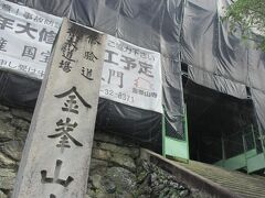 続いて金峰山寺。  国宝の仁王門は残念ながら工事中。。。