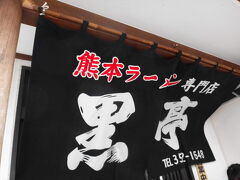 今日は熊本へお出かけ。ランチは熊本ラーメンの「黒亭」です。熊本ラーメン好きの僕としては、是非とも一度行きたかったお店です。