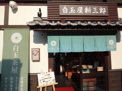 「白玉屋新三郎」で一服。白玉の専門店です。