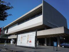 近代美術館。