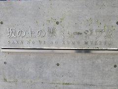 続いて、松山城からそう遠くない所にある 坂の上の雲ミュージアム