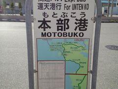 本部港のバス停で「やんばる急行バス」の北行き(運天港行き)に乗り換えます。