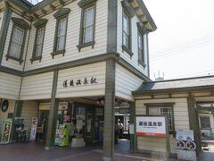 路面電車で道後温泉駅へ来ました。 道後温泉本館を目指します。